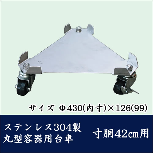 ステンレス三角台車 Sタイプ SSIC ステンレス304製 丸型容器台車 寸胴42cm用【代引き不可】