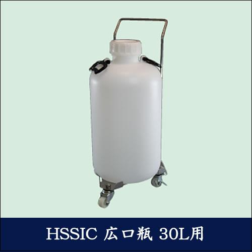 ステンレス304 ハンドル付 三角台車 Sタイプ HSSIC 広口瓶 30L用【代引き不可】