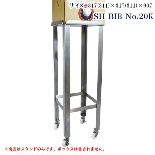 ステンレス製 バッグインボックス用スタンド ハイタイプ SH BIB No.20K【代引き不可】