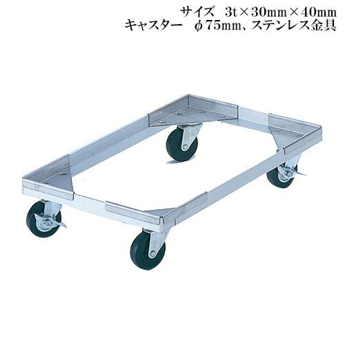 ステンレスコーナーキャリー アルミアングル ステンレス金具キャスターφ75mm【代引き不可】