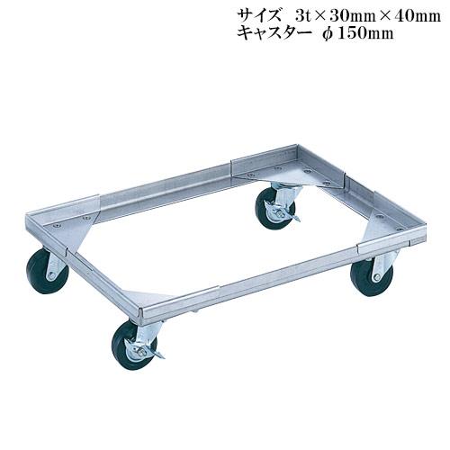 ステンレスコーナーキャリー ステンレスアングル キャスターφ150mm【代引き不可】