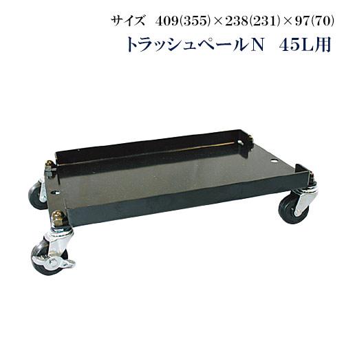 トラッシュペールN 45L用【代引き不可】
