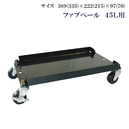 ファブペール 40L用【代引き不可】