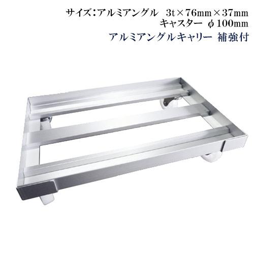 アルミアングルキャリー 補強付 キャスターφ100mm【代引き不可】