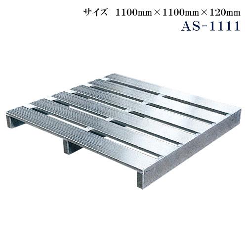 アルミパレット AS(単面型) AS-1111【代引き不可】
