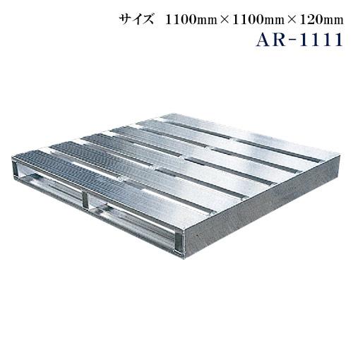 アルミパレット AR(両面使用型) AR-1111【代引き不可】