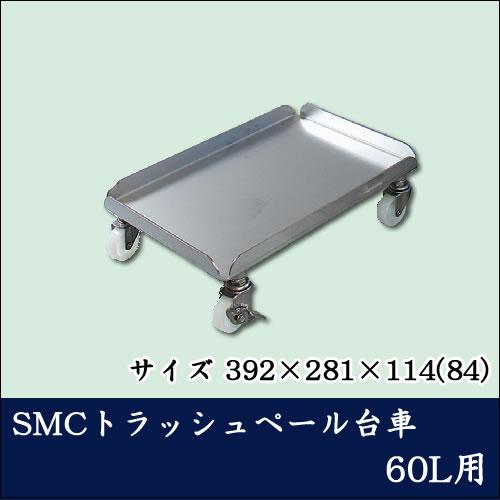 ステンレスキャリアー SIC SMC トラッシュペール台車 60L用【代引き不可】