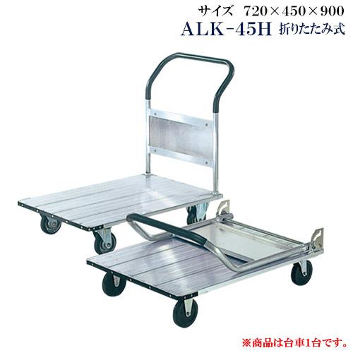 アルミ製台車 折りたたみ式 ALK-45H【代引き不可】