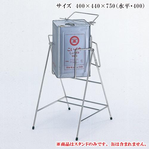 ステンレス缶スタンド SK-01 角缶用【代引き不可】