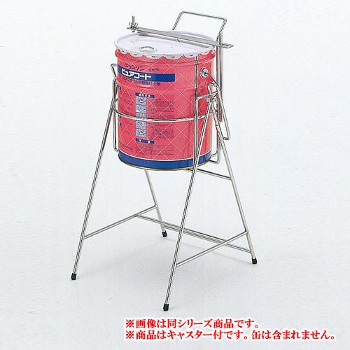 ステンレス缶スタンド 丸缶用 ハイタイプ キャスター付【代引き不可】