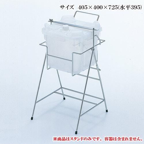 ステンレス缶スタンド SK-14 バッグインコンテナー #20用【代引き不可】