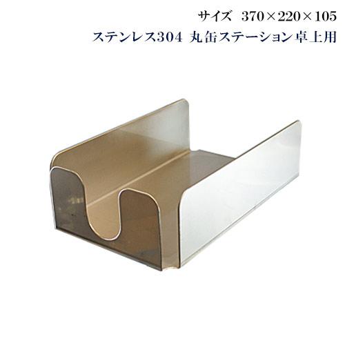 ステンレス304 丸缶ステーション 卓上用【代引き不可】