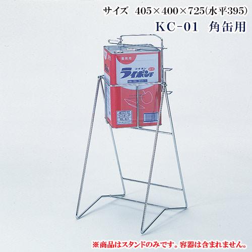 ステンレス缶スタンド SKC-01 角缶用【代引き不可】