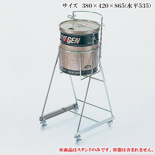 スチール缶スタンド KC-06 丸缶用キャスター付【代引き不可】