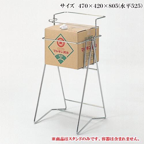 スチール缶スタンド KC-10 浅型ダンボール用【代引き不可】
