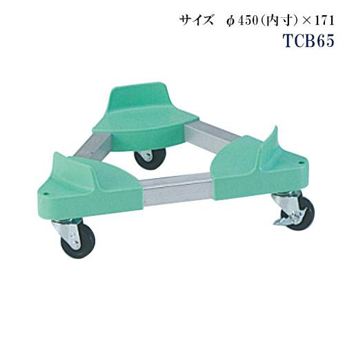 トライアングルキャリー TCB65【代引き不可】