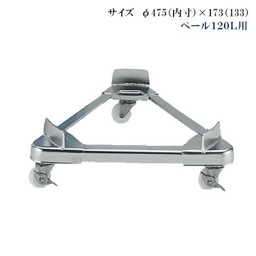 オールステンレス トライアングルキャリー ペール用 120L用【代引き不可】