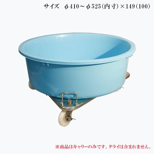 オールステンレス ニュートライアングルキャリー フリーサイズ 304製 タライトンボ56型用 SNTF大【代引き不可】