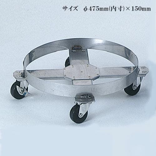 ステンレス製タル台車2型 75L用【代引き不可】