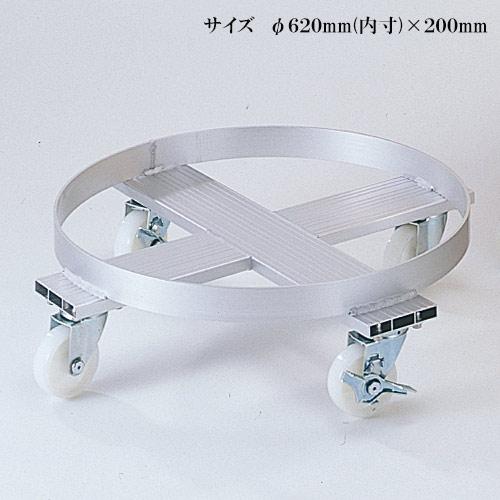 アルミ製タル台車 200L用 ステンレスキャスターφ100mm【代引き不可】