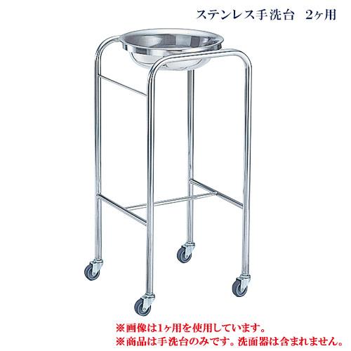 ステンレス手洗台 2ヶ用【代引き不可】