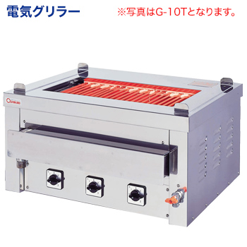 卓上型 電気グリラー 卓上万能タイプ G-12T(給排水付)【代引き不可】