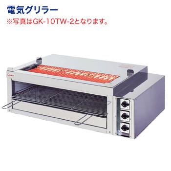 卓上型 電気グリラー 両面串焼卓上タイプ G-10TW-2【代引き不可】