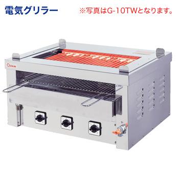 卓上型 電気グリラー 両面焼卓上万能タイプ G-12TW(給排水付)【代引き不可】