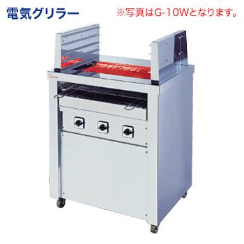 スタンド型 電気グリラー(両面焼) 上3段下1段焼棚付 G-10W【代引き不可】