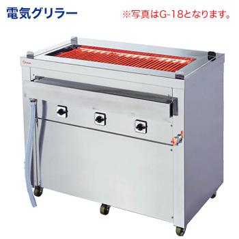 スタンド型 電気グリラー 万能タイプ G-18(給排水付)【代引き不可】