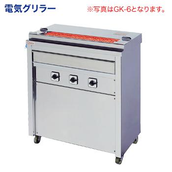 スタンド型 電気グリラー 串焼きタイプ GK-6【代引き不可】