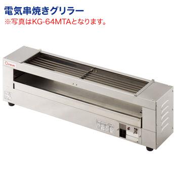 小型卓上 電気串焼きグリラー 上下両面焼 KG-64MTA【代引き不可】