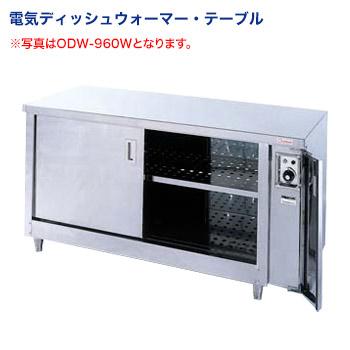 お皿 カップなどをあたたかく保温してサービス満点 電気ディッシュウォーマー テーブル 18%OFF 代引き不可 ODW-1560W 両面引戸タイプ プレゼント