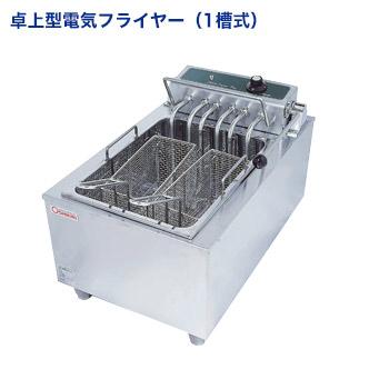 卓上型 電気フライヤー OFT-400【代引き不可】