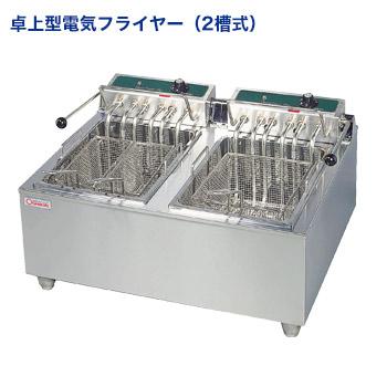 卓上型 電気フライヤー OFT-400W【代引き不可】