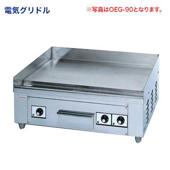 電気グリドル OEG-60【代引き不可】