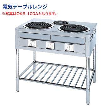 電気テーブルレンジ OKR-100B【代引き不可】