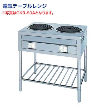 電気テーブルレンジ OKR-80A【代引き不可】