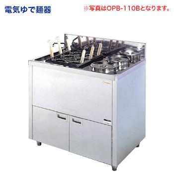 電気ゆで麺器 OPB-110B【代引き不可】