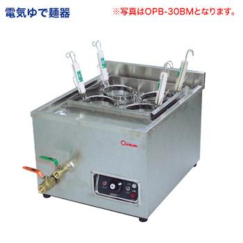 電気ゆで麺器 OPB-30BM【代引き不可】