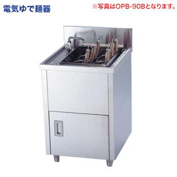 電気ゆで麺器(冷凍麺対応) OPB-90BH【代引き不可】