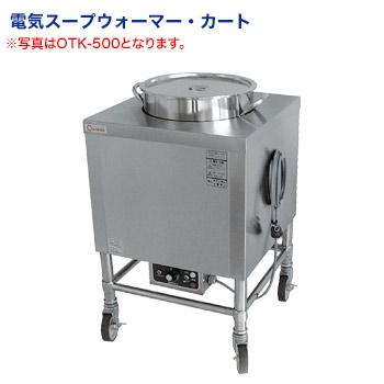 電気スープウォーマー・カート丸型 OTR-450【代引き不可】