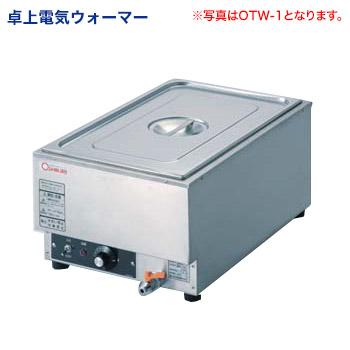 電気ウォーマー(タテ型) OTW-2【代引き不可】