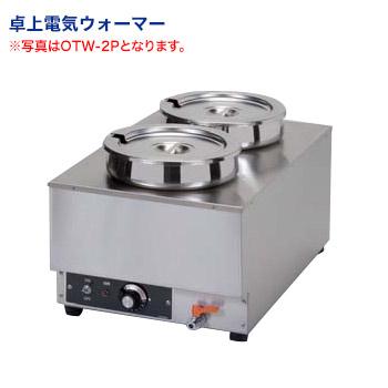 電気ウォーマー(タテ型) OTW-2P【代引き不可】