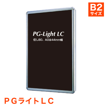 PGライトLC [サイズ B2]【代引き不可】
