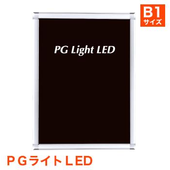 PGライトLED [フレーム PG-44S] [サイズ B1]【代引き不可】