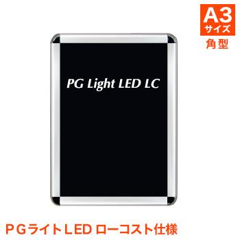 PGライトLED ローコスト仕様 [フレーム PG-44S] [サイズ A3]【代引き不可】