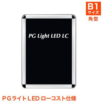 PGライトLED ローコスト仕様 [フレーム PG-44S] [サイズ B1]【代引き不可】
