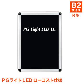 PGライトLED ローコスト仕様 [フレーム TG-44R] [サイズ B2]【代引き不可】