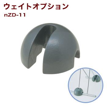 ウエイト ZD-11